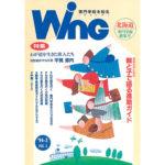 1996.04 WING専門学校特集号