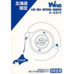 2000.10  進学オールガイドブック