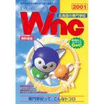 2001.04 WING専門学校特集号