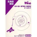 2003.10  進学オールガイドブック
