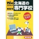 2006.04 WING専門学校特集号
