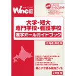 2008.10  進学オールガイドブック