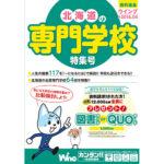 2016.04 WING専門学校特集号