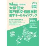 2017.10  進学オールガイドブック