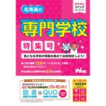 2018.04-WING専門学校特集号