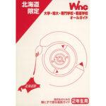 1999.10  進学オールガイドブック