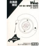 2001.10  進学オールガイドブック