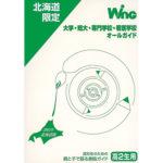 2002.10  進学オールガイドブック