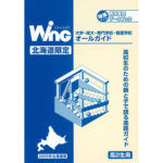 2005.10  進学オールガイドブック
