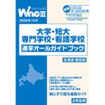 2009.10  進学オールガイドブック