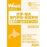 2010.10  進学オールガイドブック