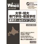 2011.10  進学オールガイドブック