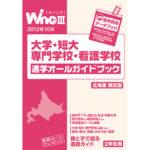 2012.10  進学オールガイドブック
