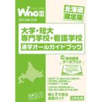 2013.10  進学オールガイドブック