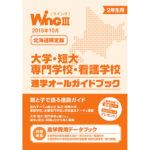 2015.10  進学オールガイドブック