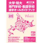 2016.10  進学オールガイドブック