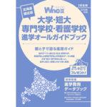 2018.10進学オールガイドブック