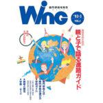 1993.04 WING専門学校特集号
