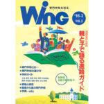 1995.04 WING専門学校特集号