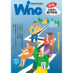 1997.04 WING専門学校特集号
