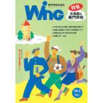 1998.04 WING専門学校特集号