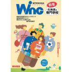 1999.04 WING専門学校特集号