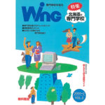 2000.04 WING専門学校特集号