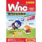 2002.04 WING専門学校特集号