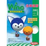 2003.04 WING専門学校特集号