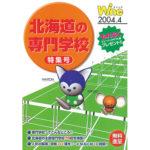 2004.04 WING専門学校特集号