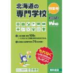 2007.04 WING専門学校特集号