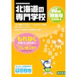2009.04 WING専門学校特集号