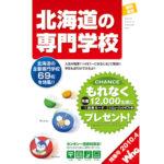 2010.04 WING専門学校特集号