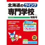 2013.04 WING専門学校特集号