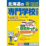 2014.04 WING専門学校特集号