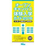 オープンキャンパス・体験入学ガイド 2016
