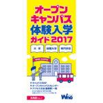 オープンキャンパス・体験入学ガイド 2017