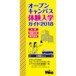 オープンキャンパス・体験入学ガイド2018