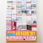 2016.02-WingBox資料請求ハガキ