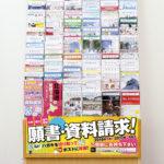 2016.09-WingBox願書請求ハガキ