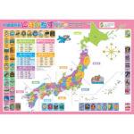 おふろでまなぼう 日本地図 ポスター