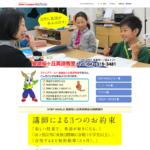 ステップワールド 聖蹟桜ヶ丘 英語教室様 サイト制作