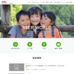 STEPWORLD英語スクール平塚教室H&C様 サイト制作